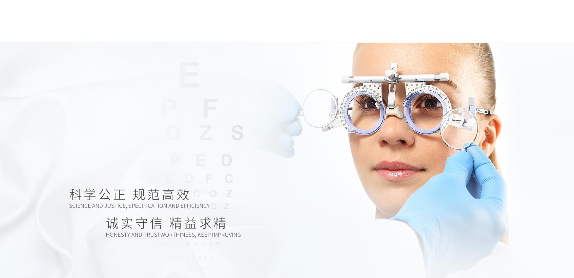 丹阳眼镜检测